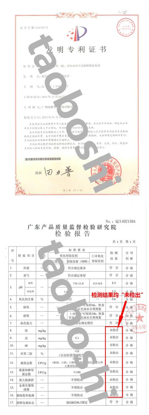 陶博士专利证书