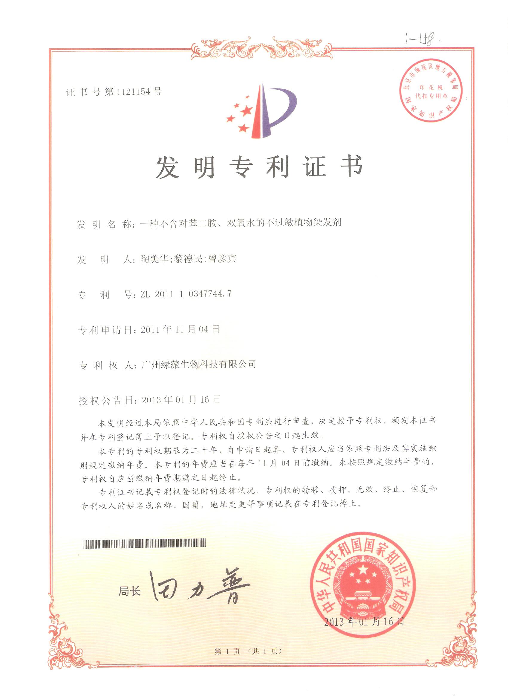 陶博士荣誉证书
