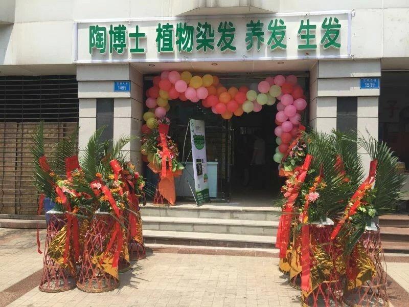 陶博士重庆市直营店