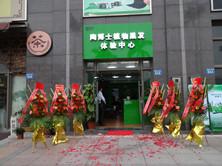 陶博士广州直营店