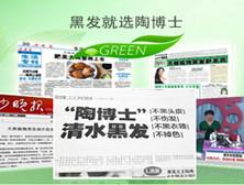 媒体报道--陶博士植物染发剂