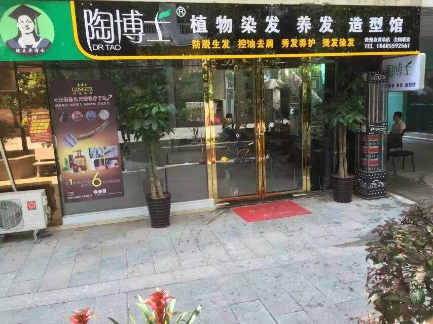 陶博士贵州直营店