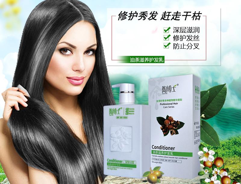 陶博士油茶滋养护发乳